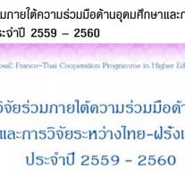 โครงการวิจัยร่วมภายใต้ความร่วมมือด้านอุดมศึกษาและการวิจัยระหว่างไทย-ฝรั่งเศส