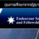 ทุนการศึกษาจากรัฐบาลออสเตรเลีย