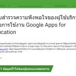 ประเมิน Google Apps for Education