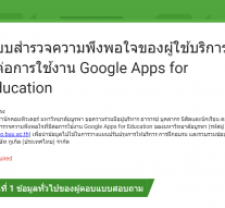 ประเมิน Google Apps for Education