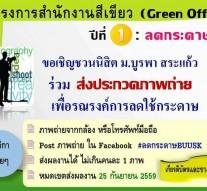 โครงการสำนักงานสีเขียว (Green Office)