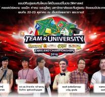 การแข่งขันเวิร์ดเกม เอแม็ท คำคม และซูโดกุ มหาวิทยาลัย ชิงแชมป์ประเทศไทย ๒๕๕๙