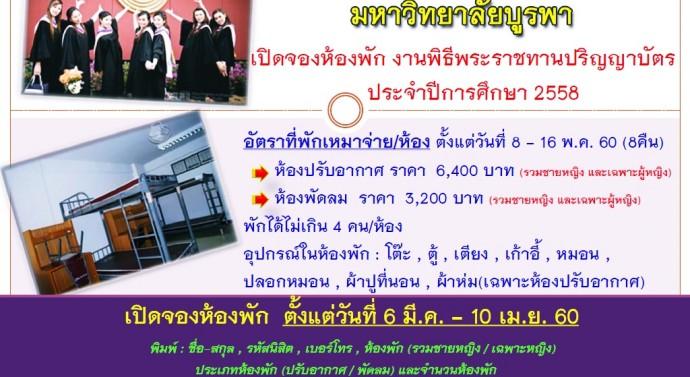 เปิดจองห้องพัก งานพิธีพระราชทานปริญญาบัตร ประจำปีการศึกษา 2558