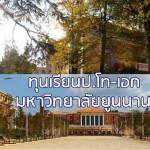 ทุนรัฐบาลจีนระดับปริญญาเอกของมหาวิทยาลัยยูนนาน ประปีการศึกษา ๒๕๖๐