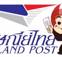 ทุนอุดหนุนงานวิจัย ไปรษณีย์ไทย (ปณท)