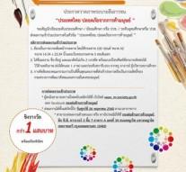 ประกวดภาพวาดหัวข้อ ประเทศไทย ปลอดภัยจากการค้ามนุษย์