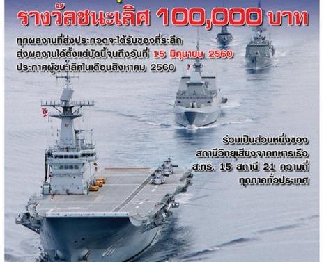 ประกวดตราวิทยุกระจายเสียงทหารเรือ