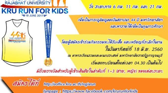 กิจกรรม KRU RUN FOR KIDS