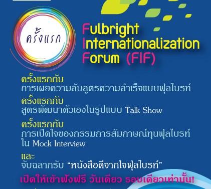 ขอเชิญเข้าร่วม สัมมนา Fulbright Internationalization Forum (FIF) ครั้งที่ 5