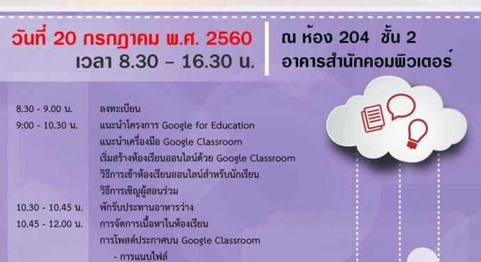 ขอเชิญคณาจารย์เข้าร่วมโครงการพัฒนาศักยภาพด้านไอซีที อบรม Google Classroom
