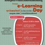 ขอเชิญคณาจารย์เข้าร่วมแลกเปลี่ยนเรียนรู้ กิจกรรม e-Learning