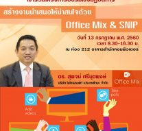 อบรม Office Mix and SNIP