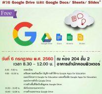 ขอเชิญคณาจารย์เข้าร่วมโครงการพัฒนาศักยภาพด้านไอซีที อบรม Google Drive