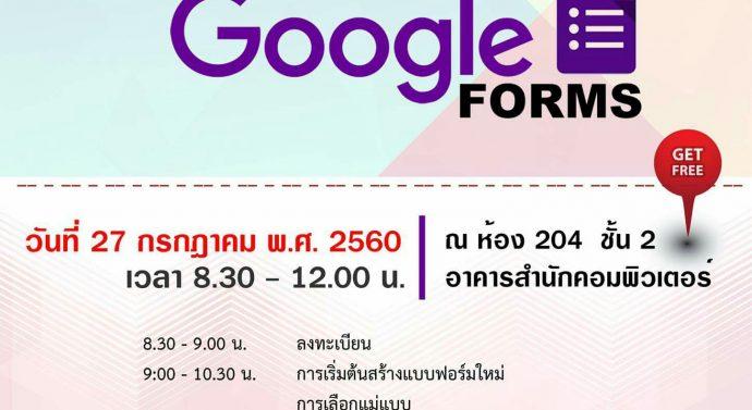 ขอเชิญคณาจารย์เข้าร่วมโครงการพัฒนาศักยภาพด้านไอซีที อบรม Google Form