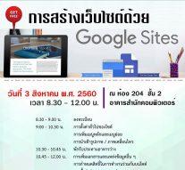 ขอเชิญคณาจารย์เข้าร่วมโครงการพัฒนาศักยภาพด้านไอซีที อบรม Google Sites