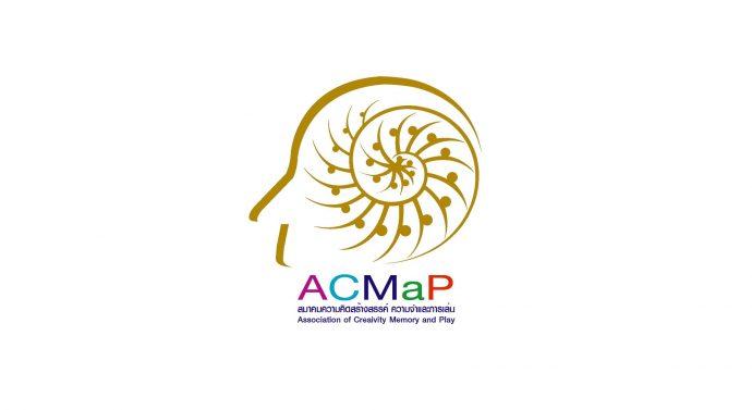 แข่งขันความจำชิงและงาน Mind Map