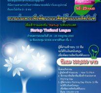 ขอเชิญเข้าร่วมแข่งขัน Startup ระดับประเทศ Startup Thailand League
