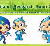 Thailand Research Expo 2017