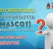 การประกวดตัวการ์ตูนคุณธรรม (Mascot)