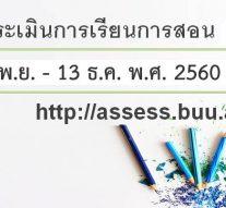 ขอเชิญประเมินการเรียนการสอน ภาคต้นปีการศึกษา 2560
