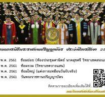 กำหนดการพิธีรับพระราชทานปริญญาบัตร ประจำปีการศึกษา ๒๕๕๙