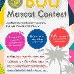 การประกวด Mascot BUU