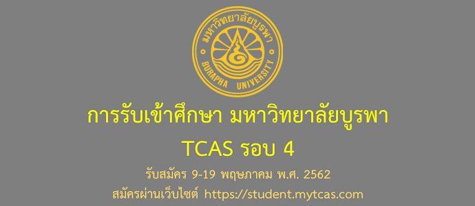 TCAS รอบ 4