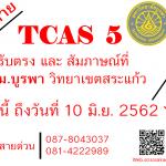 TCAS 5