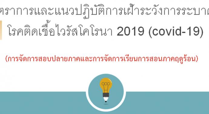 มาตรการและแนวปฏิบัติการเฝ้าระวังการระบาดของโรคติดเชื้อไวรัสโคโรนา 2019 (Covid19)