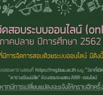 จัดสอบออนไลน์ ภาคปลาย ปีการศึกษา 2562