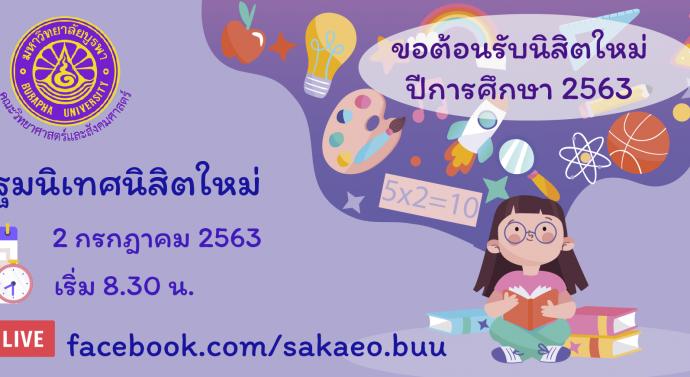 ปฐมนิเทศนิสิตใหม่ ปีการศึกษา 2563
