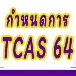 กำหนดการ TCAS 64